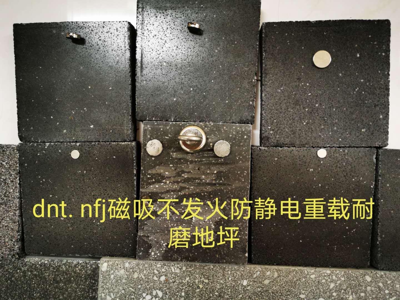 磁吸不发火防静电耐磨地坪